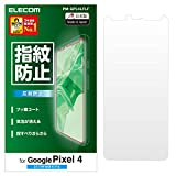 エレコム Pixel 4 XL フィルム [指紋がつきにくい] 指紋防止 反射防止 PM-GPL4LFLF