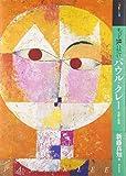 もっと知りたいパウル・クレー —生涯と作品 (アート・ビギナーズ・コレクション)