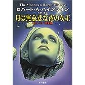 月は無慈悲な夜の女王 (ハヤカワ文庫 SF 207)