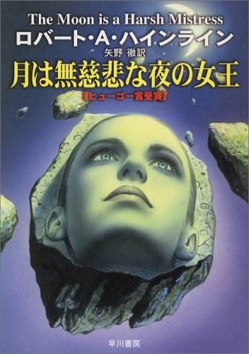 月は無慈悲な夜の女王 (ハヤカワ文庫 SF 207)の詳細を見る