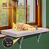 猫窓用ベッド ウインドウベッド ふわふわマット付き 折りたたみ可能 取り付けタイプ 窓 キャットソファー ペットベッド お昼寝 日光浴 通気 ストレス解消
