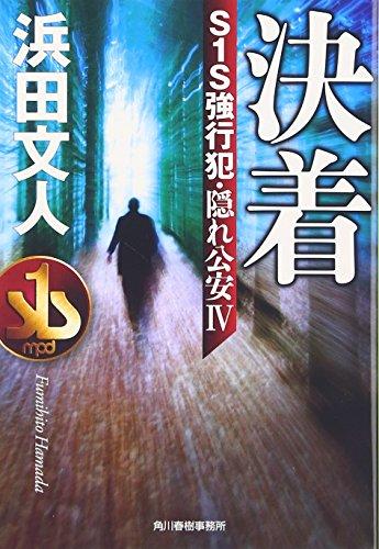 決着 S1S強行犯・隠れ公安Ⅳ (角川春樹事務所 ハルキ文庫)の詳細を見る