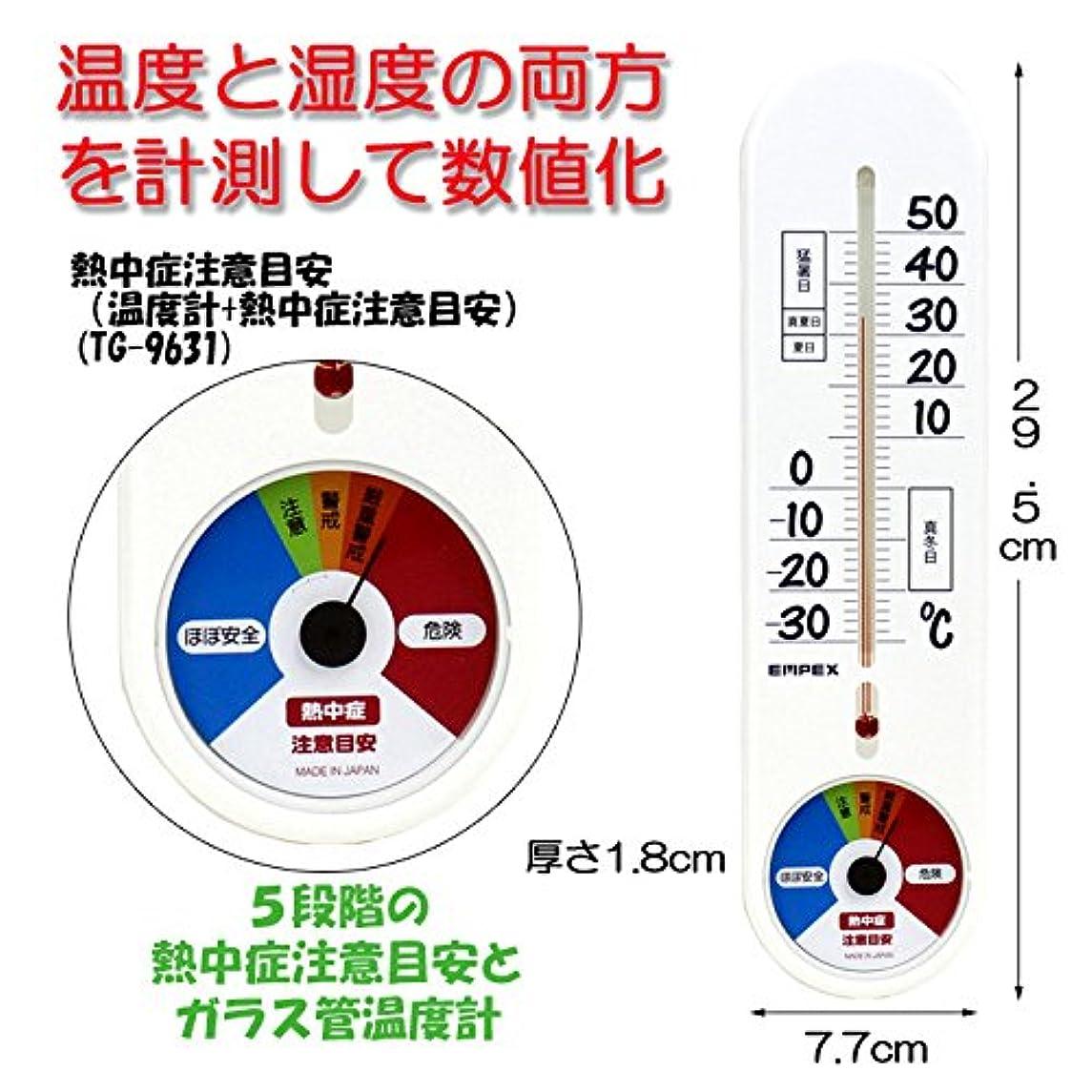 まとめる手悪行熱中症注意目安(温度計+熱中症注意目安) TG-9631 エンペックス気象計 高齢者 便利 コンパクト 介護 補助