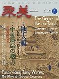 聚美 Vol.27 (学研ムック)