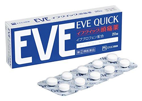【指定第2類医薬品】イブクイック頭痛薬 20錠 ※セルフメディケー