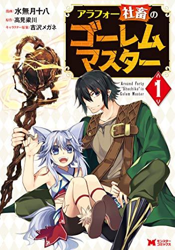 アラフォー社畜のゴーレムマスター(コミック) : 1 (モンスターコミックス)