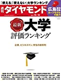 週刊ダイヤモンド 2014年10/18号 [雑誌]