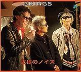 王様のノイズ [3KCD-0002] 画像