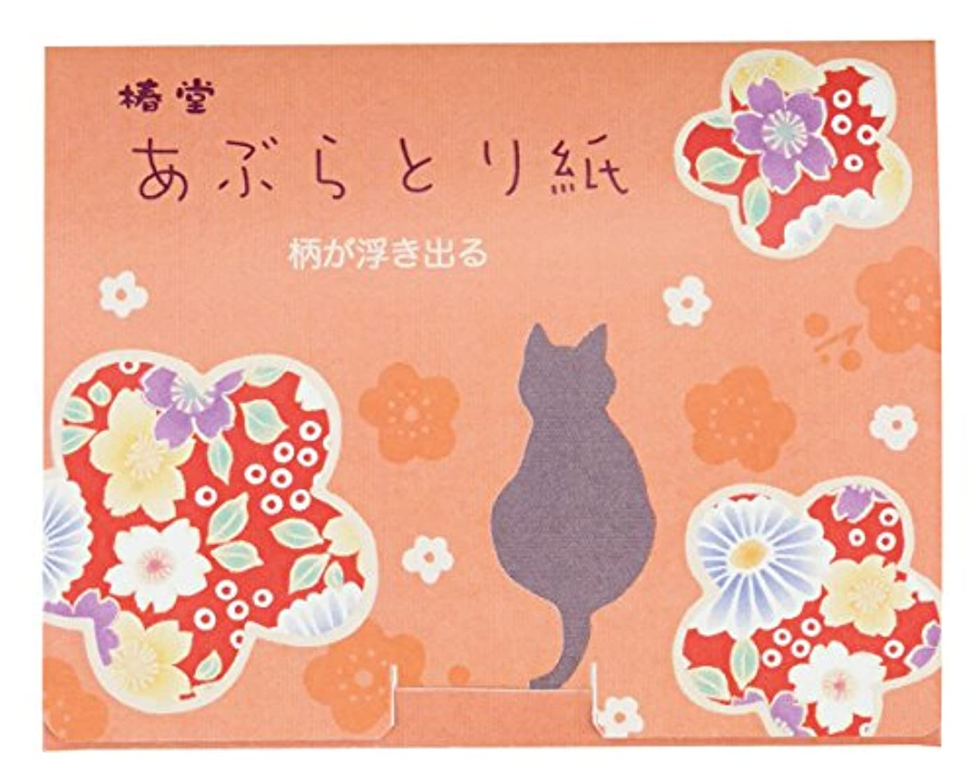圧倒する欠伸等々【椿堂】柄が浮き出る「あぶらとり紙」30枚入り 古布調猫