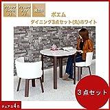 【3点セット】ダイニングテーブルセット ダイニングセット 3点 ダイニングテーブル 丸 2人用 2人掛け おしゃれ かわいい 北欧 ホワイト 白 幅80cm/カフェテーブルセット 食卓テーブルセット【全4色】dspom-2w チェア:カフェ
