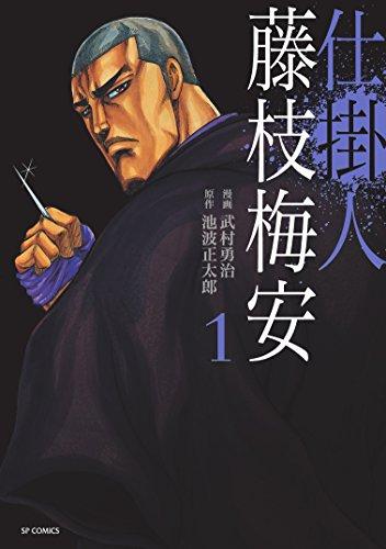 [画像:仕掛人 藤枝梅安 (1) (SPコミックス)]