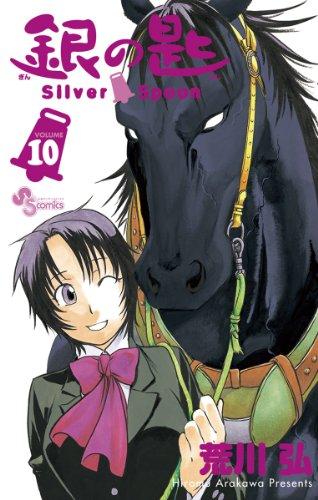銀の匙 Silver Spoon(10) (少年サンデーコミックス)