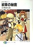 紋章の秘密―必殺お捜し人〈7〉 (富士見ファンタジア文庫)
