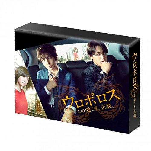 邦ドラマ ウロボロス ~この愛こそ、正義。 DVD-BOX TCED-2632
