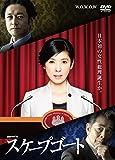 連続ドラマW  スケープゴート [DVD]