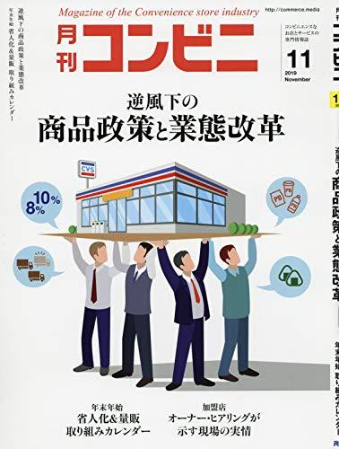 コンビニ 2019年 11 月号 [雑誌] (■逆風下の商品政策と業態変革)