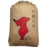 玄米 こしひかり 30kg 千葉県産 29年産