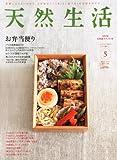 天然生活 2013年 05月号 [雑誌]