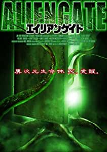 エイリアンゲイト [DVD]