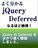 よく分かる jQuery Deferred