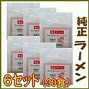 純正ラーメン5食×6セット【30食】