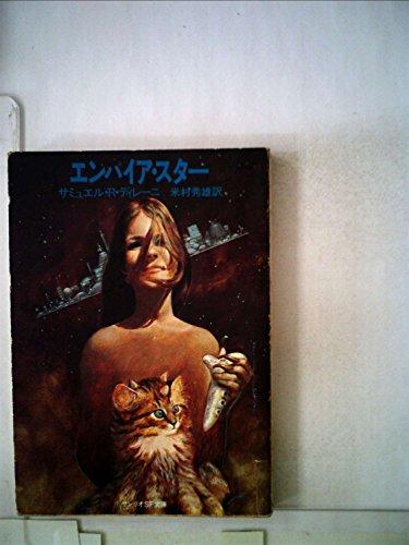 エンパイア・スター (1980年) (サンリオSF文庫)の詳細を見る
