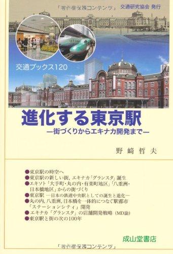 進化する東京駅―街づくりからエキナカ開発まで (交通ブックス)の詳細を見る