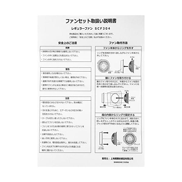 SUN-S(サンエス) 空調風神服用 ファンセ...の紹介画像5