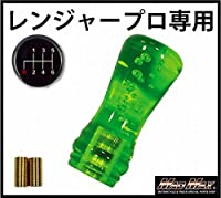 ルーク シフトノブ 泡 100mm グリーン 日野レンジャープロ用MM75-5205-GR