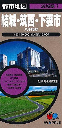 都市地図 茨城県 結城・筑西・下妻市 八千代町 (地図 | マップル)