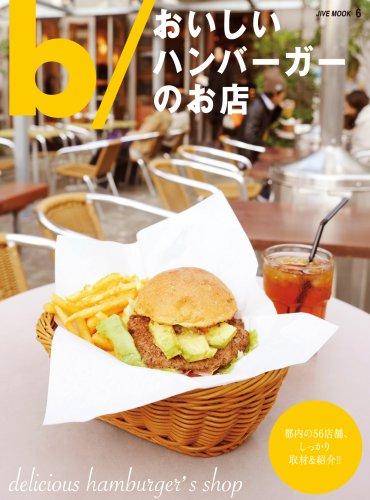 b/おいしいハンバーガーのお店 (JIVEムック 6)の詳細を見る