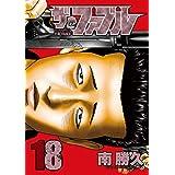 ザ?ファブル(18) (ヤングマガジンコミックス)