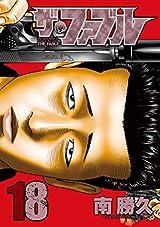 ザ・ファブル(18) (ヤングマガジンコミックス)