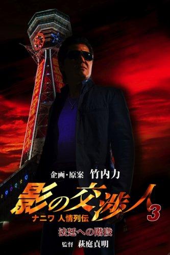 影の交渉人3 ナニワ人情列伝 法廷への階段 [DVD]