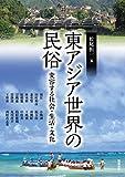 東アジア世界の民俗: 変容する社会・生活・文化 (アジア遊学)