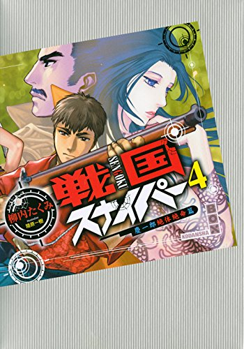 戦国スナイパー 4 慶一郎絶体絶命篇 (講談社BOX)