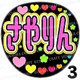 【ジャンボうちわ用プリントシール】【AKB48/チーム4/高橋彩香】『さやりん』《タイプ3》全シールカット済みなので簡単に貼れる!
