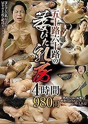 五十路六十路の萎びた乳房4時間980円 [DVD]