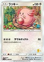 ポケモンカードゲーム SML 035/051 ラッキー 無 ファミリーポケモンカードゲーム ライチュウGXデッキ