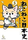 ねこねこ日本史(5) (コンペイトウ書房)