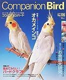 コンパニオンバード―鳥たちと楽しく快適に暮らすための情報誌 (No.06(2006)) (Seibundo mook)