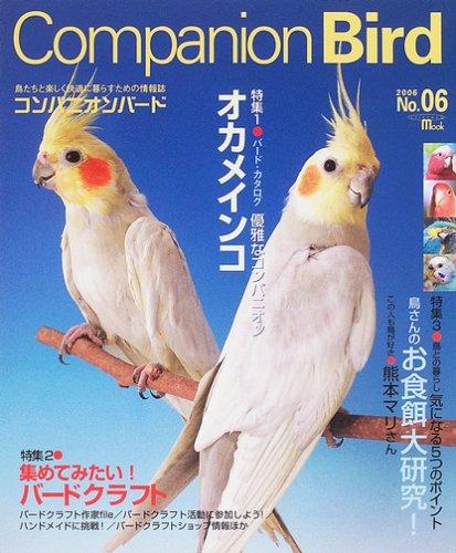 コンパニオンバード—鳥たちと楽しく快適に暮らすための情報誌 (No.06(2006)) (Seibundo mook)