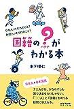 国籍の?(ハテナ)がわかる本─日本人ってだれのこと? 外国人ってだれのこと?