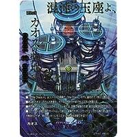 フューチャーカードバディファイト / 《BF》∞ the Chaos ∞(インフィニティレア) / バッツ アルティメットブースター第3弾「コンプリートカオス」
