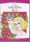 花嫁に真珠を―キング三兄弟の結婚2 (エメラルドコミックス ハーレクインコミックス)