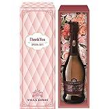 【Amazon.co.jp限定】 【母の日 ギフト プレゼント】シャンパンより売れている スパークリングワイン ヴィッラ サンディ プロセッコ DOC ロゼ ミレジマート [ スパークリング イタリア 750ml ] [ギフトBox入り]