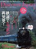 Discover Japan (ディスカバー・ジャパン) 2012年 04月号 [雑誌]