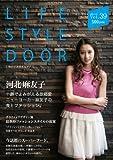 LIFE STYLE DOOR Vol.39 (河北麻友子 十勝でよみがえる故郷愛) -