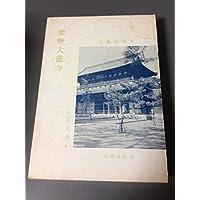 紫野大徳寺 (茶道文庫 (6))