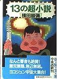 13の超小説(スーパー・フィクション) (徳間文庫)